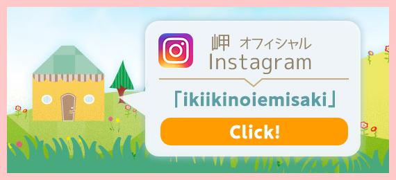 画像:岬オフィシャルInstagram