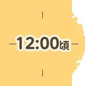 12:00頃