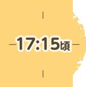 17:15頃