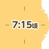7:15頃