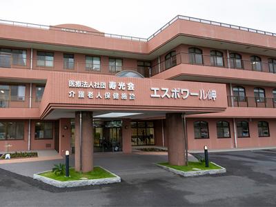 画像:医療法人社団寿光会 エスポワール岬